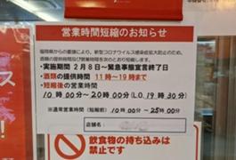 福岡 緊急 事態 宣言 いつまで